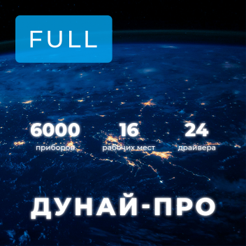 ПЦН Дунай-ПРО FULL
