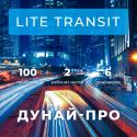 ПО Дунай-ПРО Lite transit