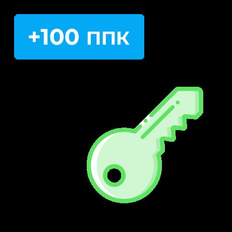 Расширение лицензии ПЦН +100 ППК