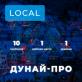 ПО Дунай-ПРО Local