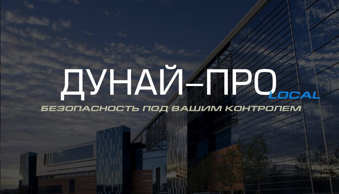 Дунай-ПРО (Local)