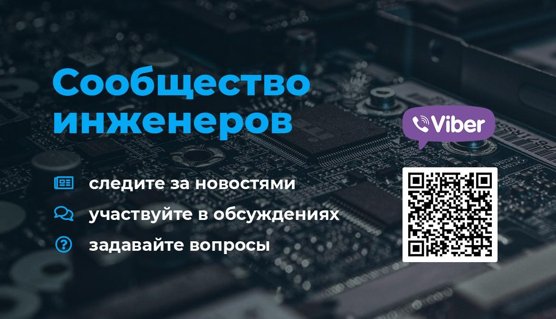 Сообщество инженеров
