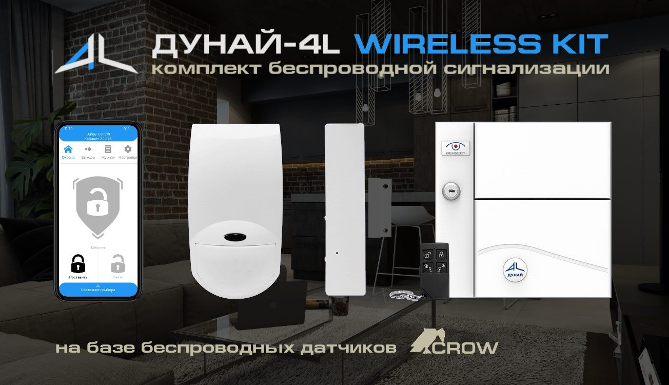 Дунай-4L Wireless Kit