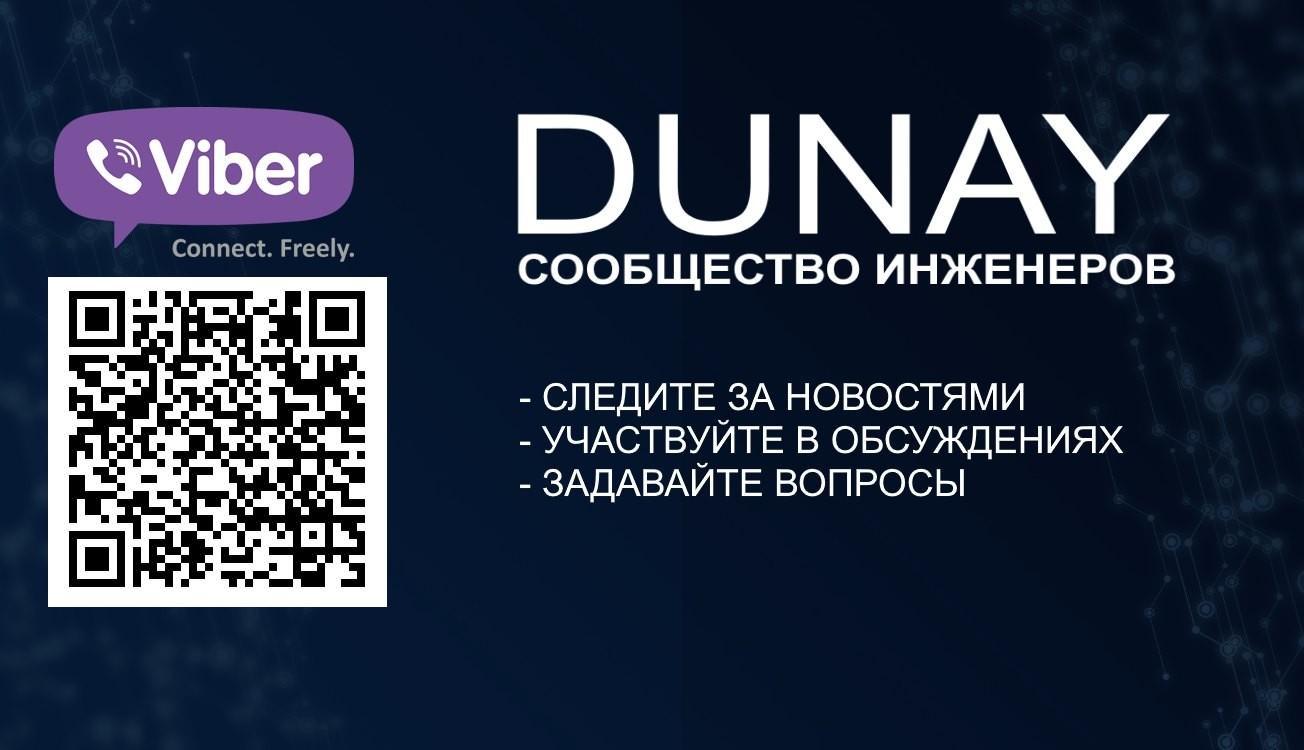 Сообщество инженеров Дунай