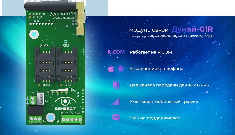 Модуль связи